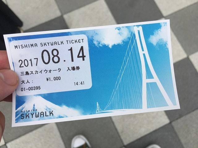 三島スカイウォーク 入場券