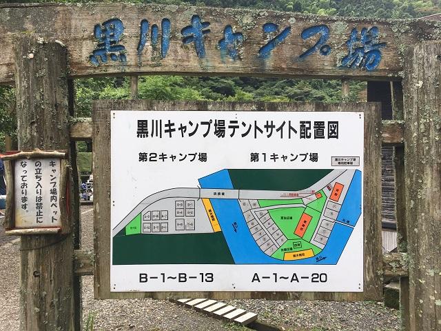 黒川キャンプ場テントサイト配置図