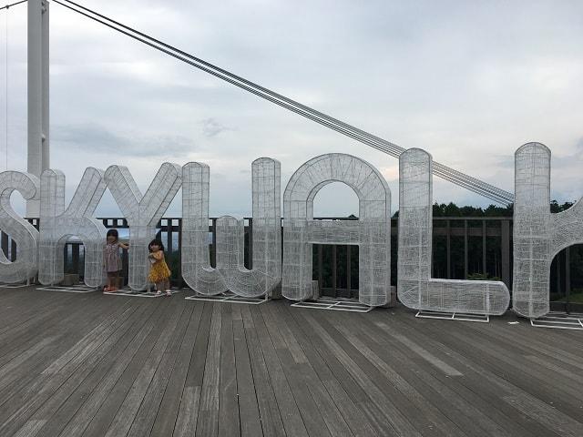 三島スカイウォーク 展望台