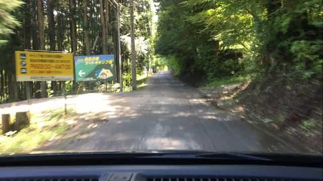 道志の森キャンプ場入口