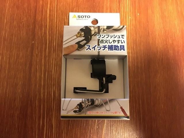 専用点火アシストレバーST-3104 パッケージ