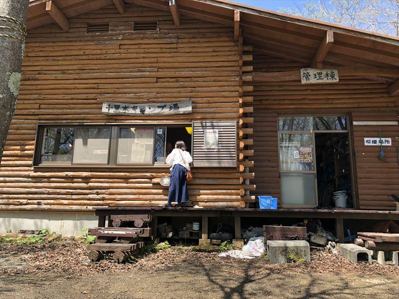 十里木キャンプ場 管理棟