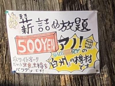 ふもとっぱら 薪詰め放題 02