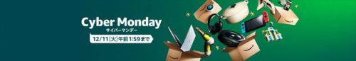 20181207-11 Amazonサイバーマンデー