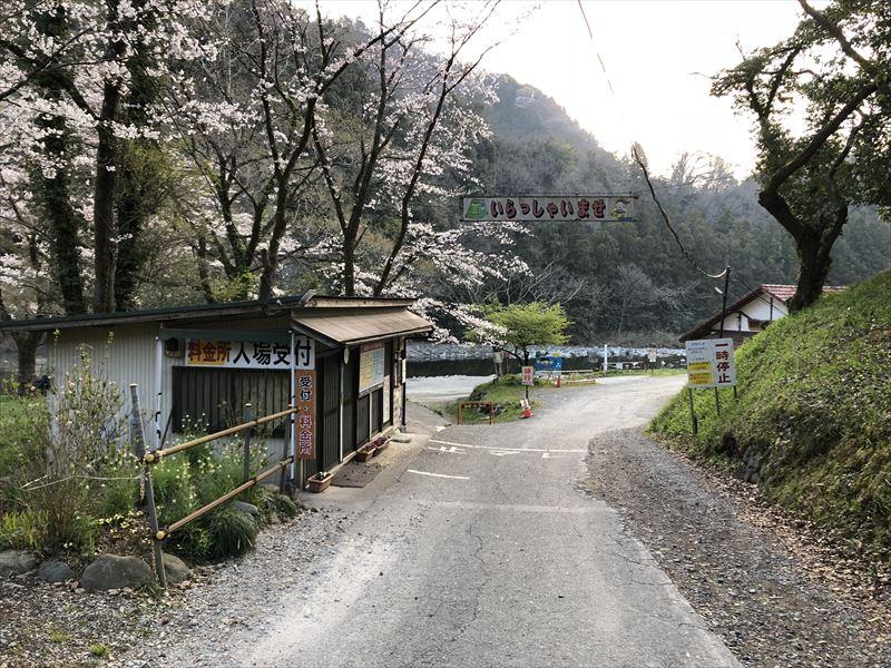 青野原オートキャンプ場 入口 入場受付