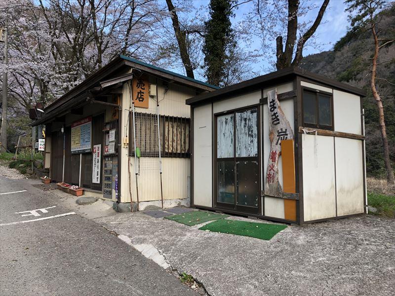 青野原オートキャンプ場 売店外観