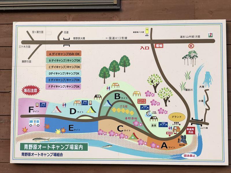 青野原オートキャンプ場 場内マップ