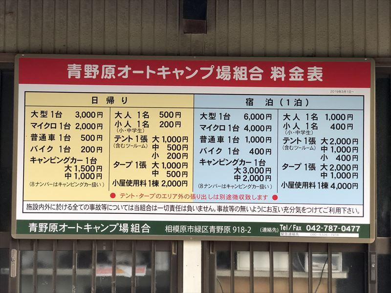 青野原オートキャンプ場 利用料金01