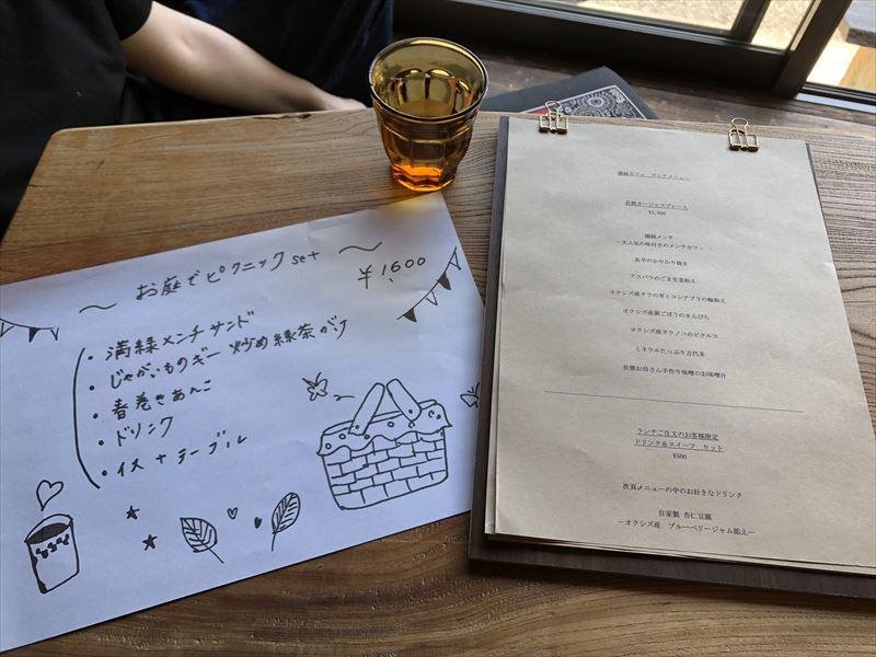 満緑カフェ メニュー