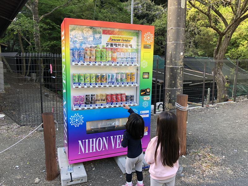 炭焼の杜 明ケ島キャンプ場 自動販売機