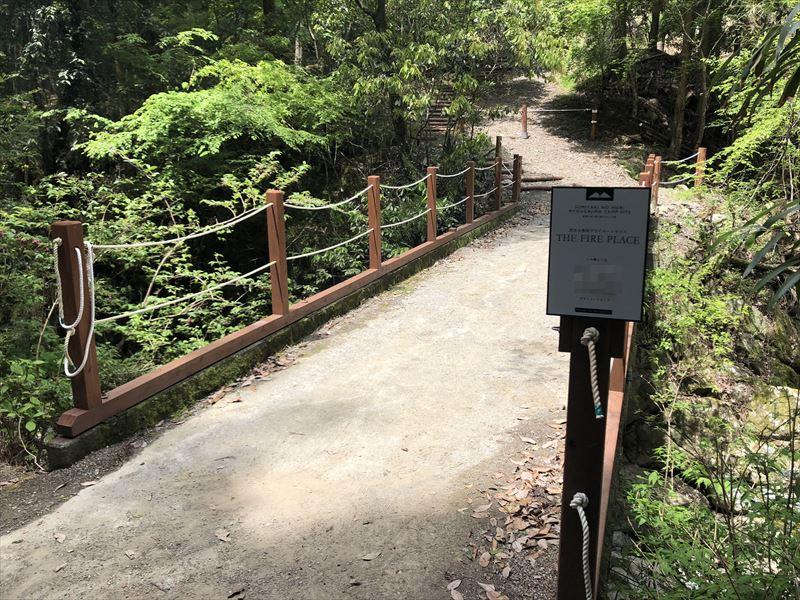 炭焼の杜 明ケ島キャンプ場 焚き火専用プライベートサイト THE FIRE PLACE(ジ ・ファイアプレイス)への道01