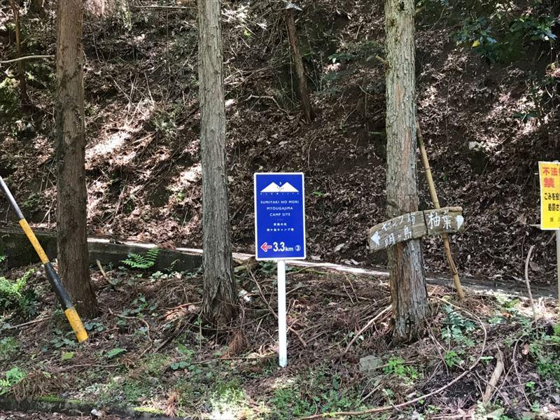 炭焼の杜 明ケ島キャンプ場 道中の案内板 3.3km