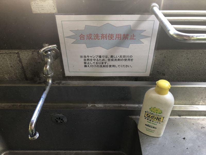 炭焼の杜 明ケ島キャンプ場 炊事場02