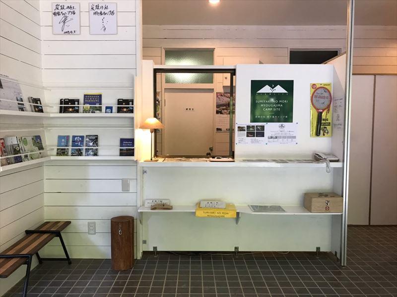 炭焼の杜 明ケ島キャンプ場 受付兼売店