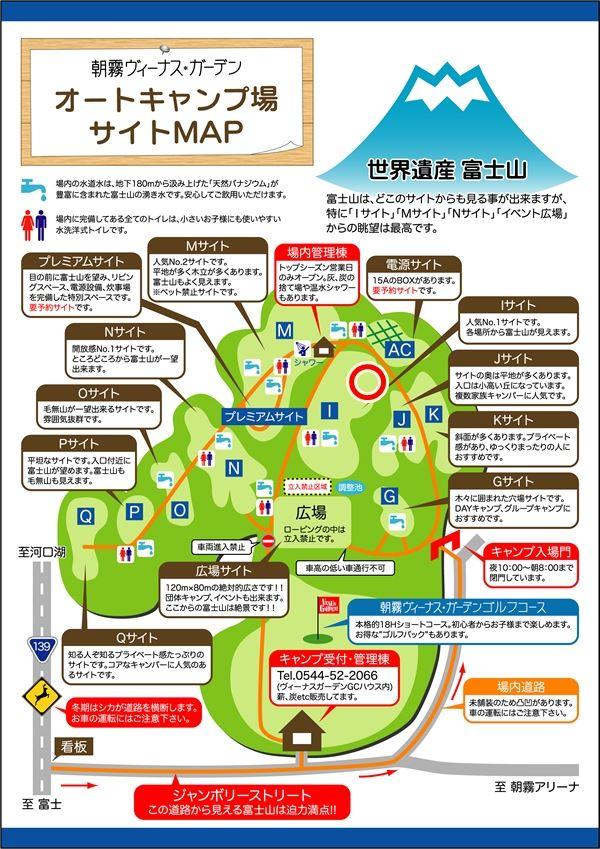 朝霧ジャンボリーオートキャンプ場 サイトMAP 場内地図