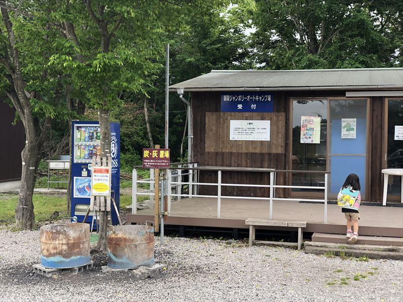 朝霧ジャンボリーオートキャンプ場 場内管理棟横 炭・灰置き場