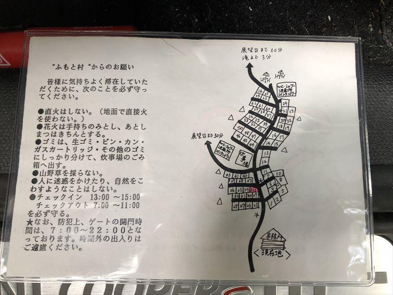 富士オートキャンプ場ふもと村 場内マップと注意事項