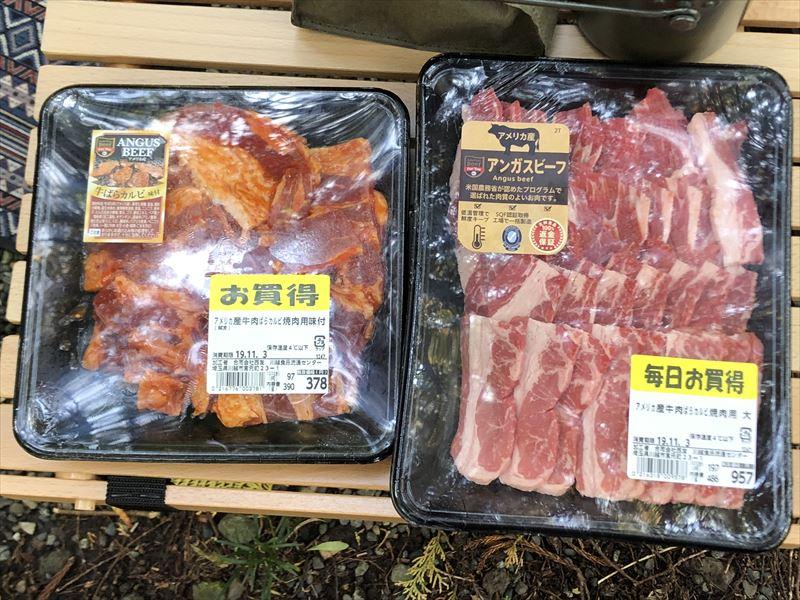 BBQ用激安お肉