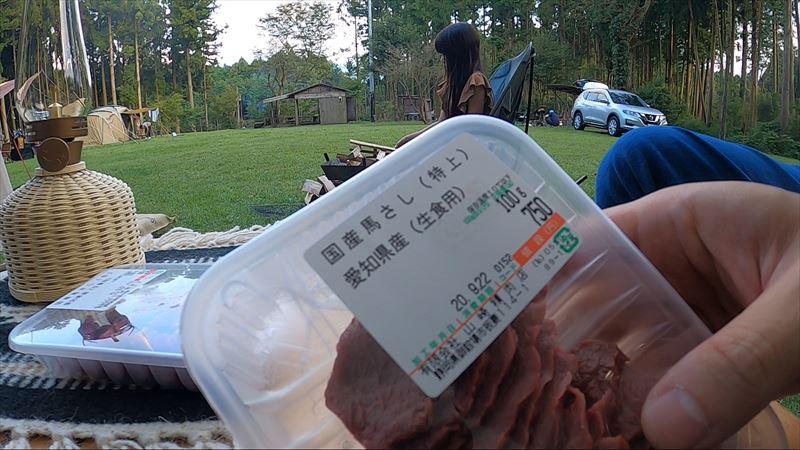 長田山荘キャンプ場 馬刺し